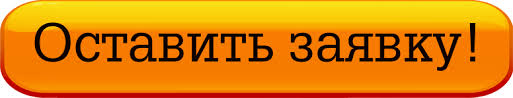 Контакты для заказа составление смет и проектов в Калининграде